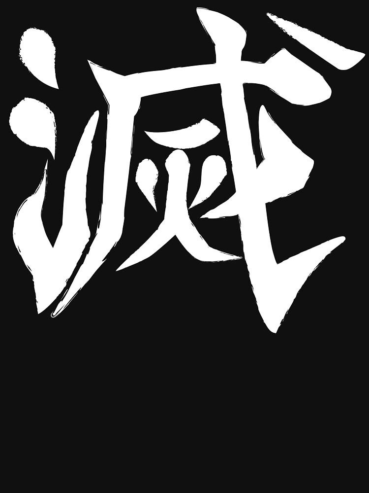Destroy Kanji- Kimetsu No Yaiba by Linz10z