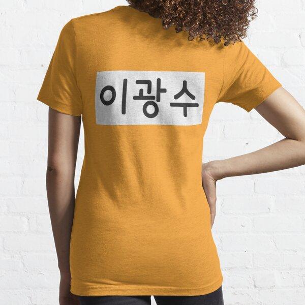 Running Man: Lee Kwang Soo Nametag Essential T-Shirt
