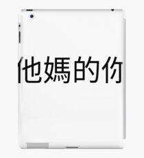 Fick dich Chinesisch iPad-Hülle & Klebefolie