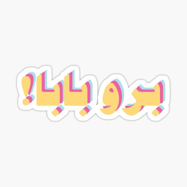 boro baba Sticker