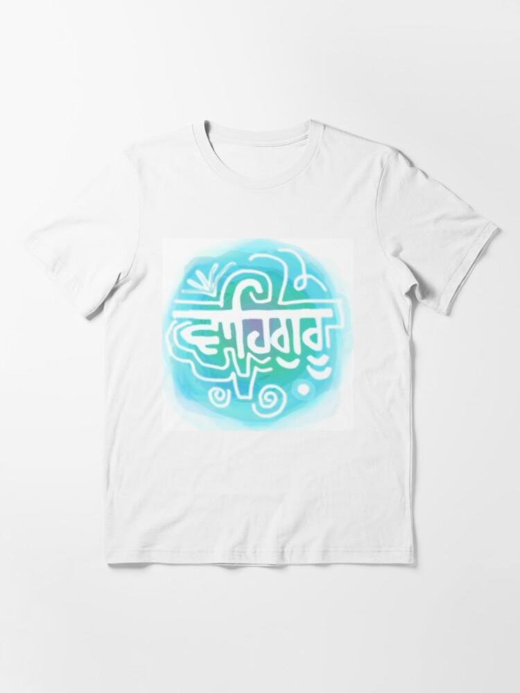Alternate view of WAHE GURU Essential T-Shirt