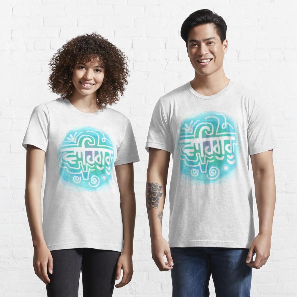 WAHE GURU Essential T-Shirt