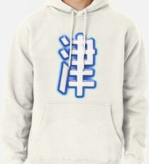 Tianjin Municipality License Plate Abbreviation 津 Pullover Hoodie