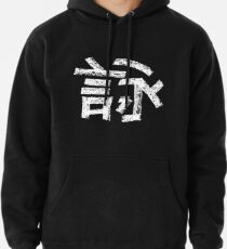 WIng Chun - Chinese character Pullover Hoodie