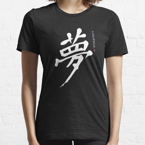 Kanji Dream Shirt, Artistic Japanese 'Yume' Calligraphy Essential T-Shirt