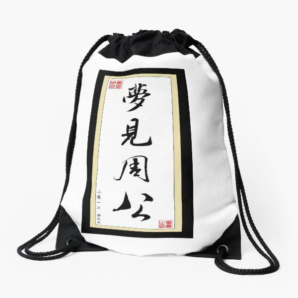 Dreaming of Zhou Gong - Traci Harding Drawstring Bag