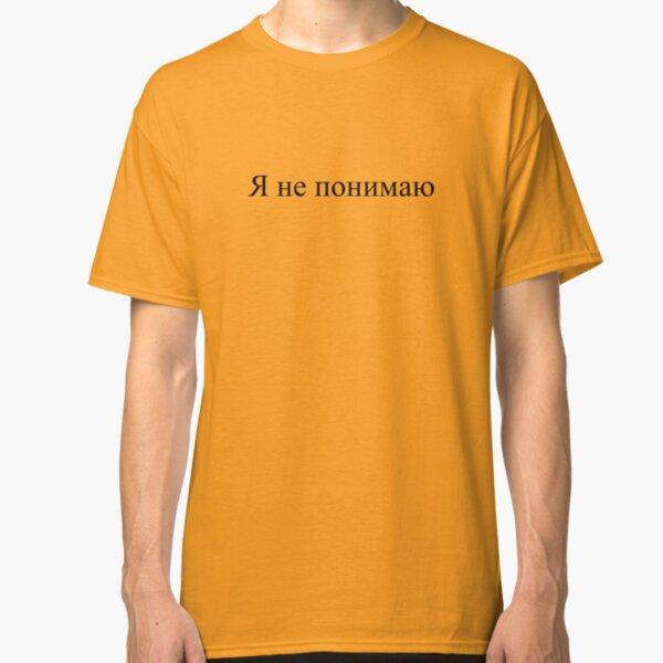 Я не понимаю Classic T-Shirt