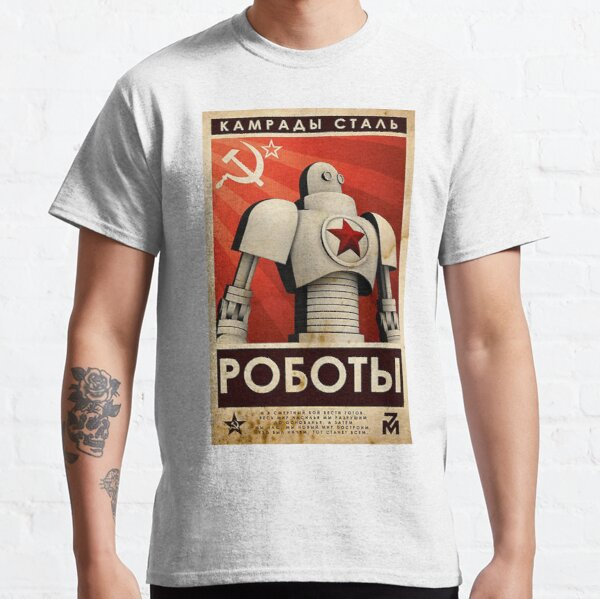 РОБОТЫ Camarades d'acier - T-shirt classique