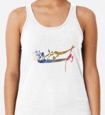 I Love Music Racerback Tank Top