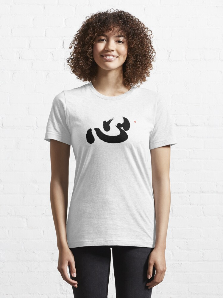 Alternate view of Heart Kanji T-shirt With Genuine Japanese Heart Calligraphy Essential T-Shirt
