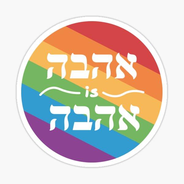 Ahava is Ahava Sticker