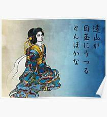 Watercolor Geisha Poster