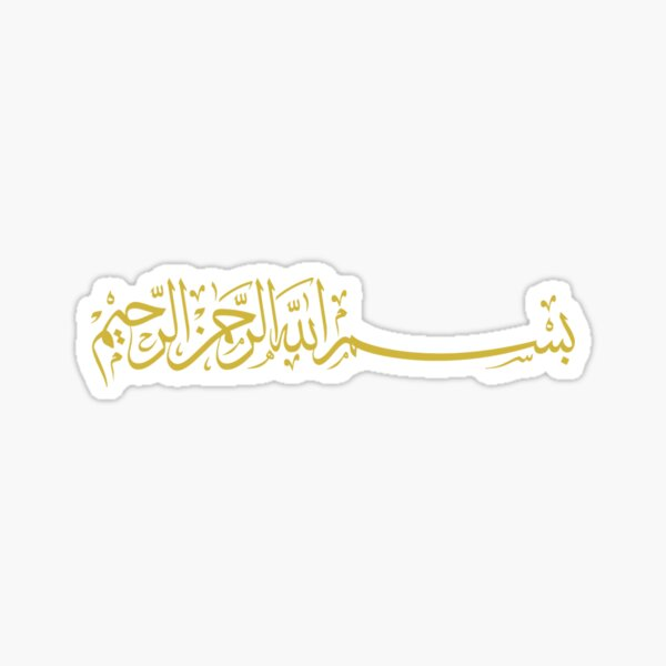 Bismilah 4 - Gold - Arabic/Islamic Calligraphy - بسم الله الرحمن الرحيم  Sticker