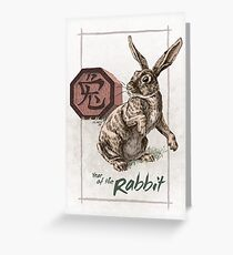 Chinese Zodiac - Year of the Rabbit Greeting Card