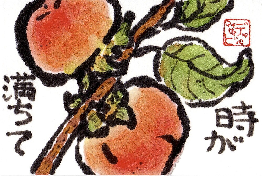Ripe Persimmons on the Branch by dosankodebbie