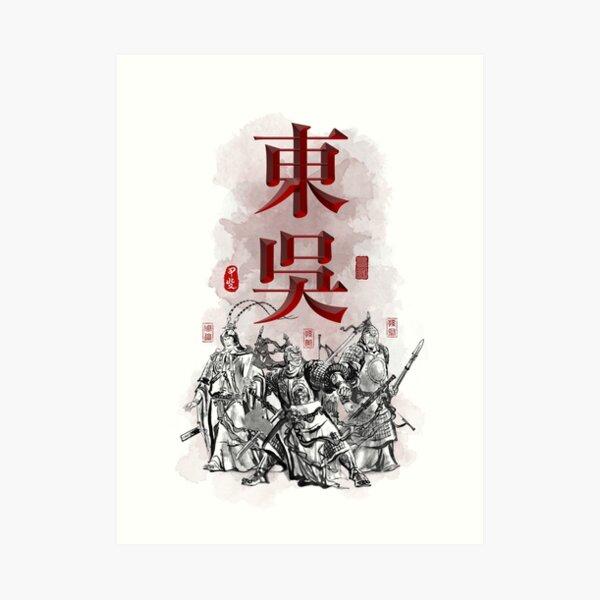 "Three Kingdoms ""DONG WU"" Character Art Art Print"