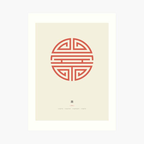 Shou / Longevity (Red) Art Print