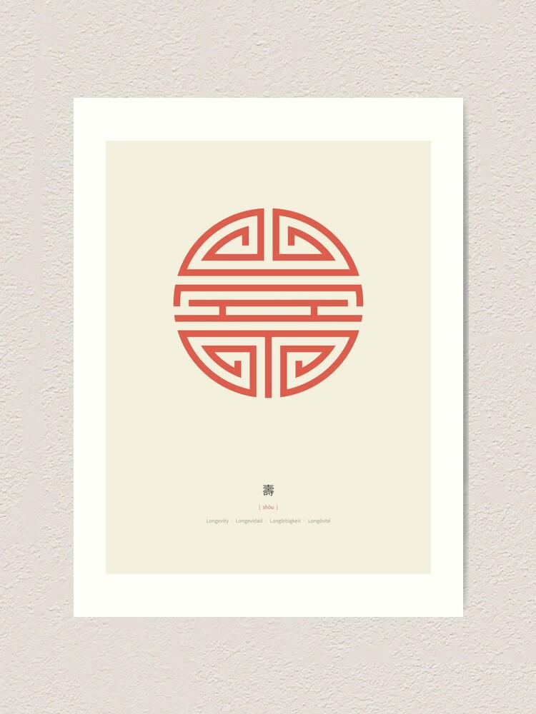 Alternate view of Shou / Longevity (Red) Art Print
