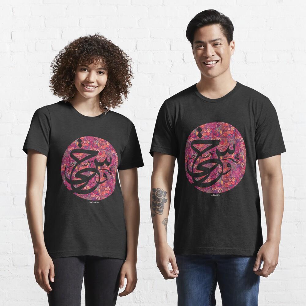 Arabic Calligraphy - Random Shape Essential T-Shirt