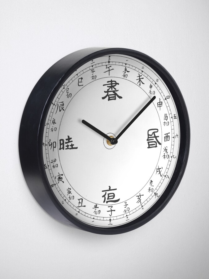Alternate view of Chinese Clock with Chinese Calligraphy Characters Clock