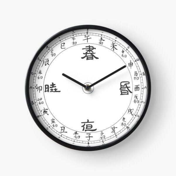 Chinese Clock with Chinese Calligraphy Characters Clock