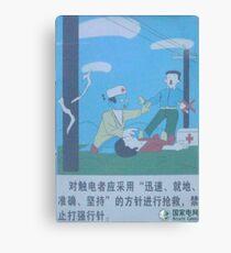 Lienzo ¡Peligro! ¡¡Electricidad!! Cartel de la red eléctrica del estado de China