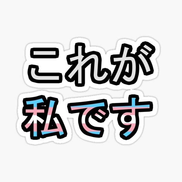 This Is Me - Transgender Sticker