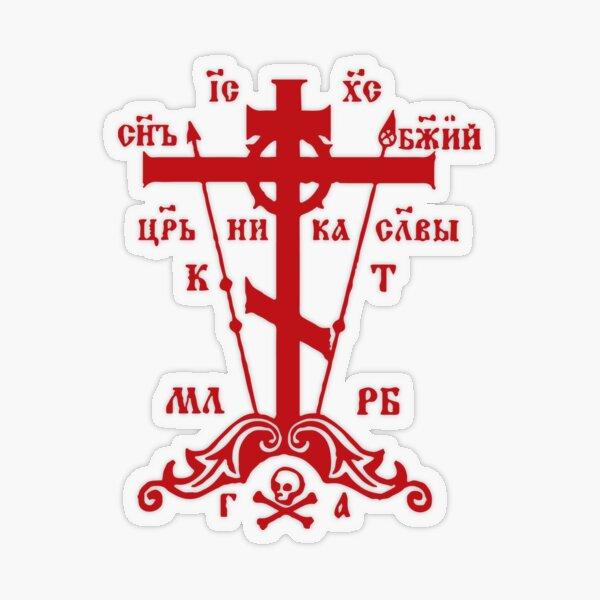 Golgotha Cross | Russian Transparent Sticker