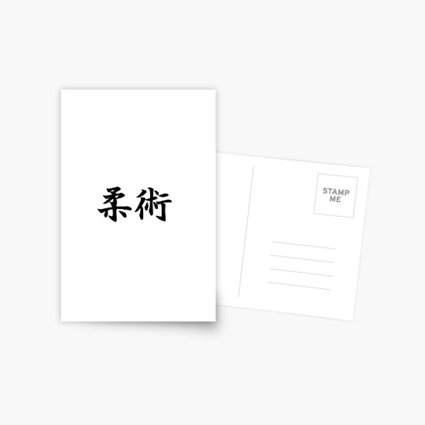 Jiu Jitsu in Japanese  Postcard