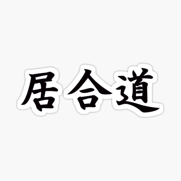 Iaido (Art of Swordsmanship) in Japanese Sticker