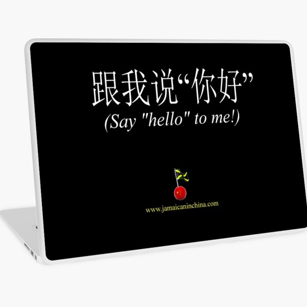 Say Hello to Me (in  Chinese) Laptop Skin