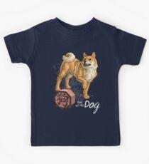 Year of the Dog (for dark shirts) Kids Tee