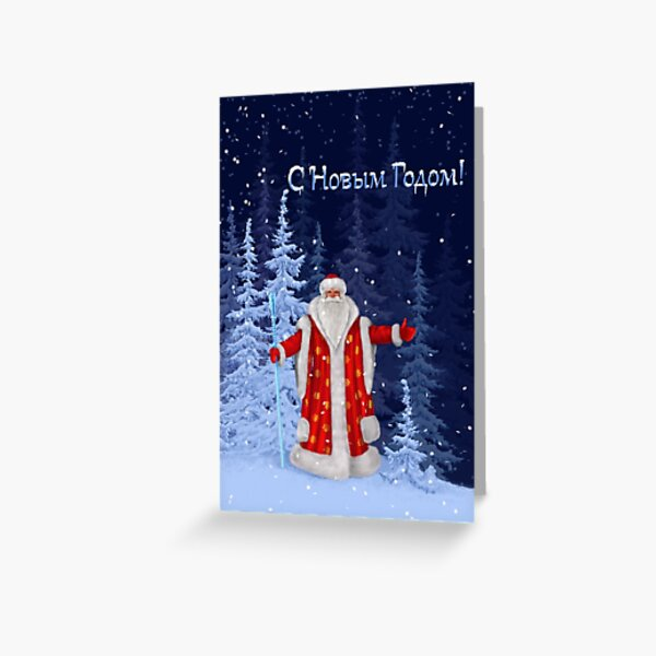 Merry Christmas and Happy New Year! Greeting Card