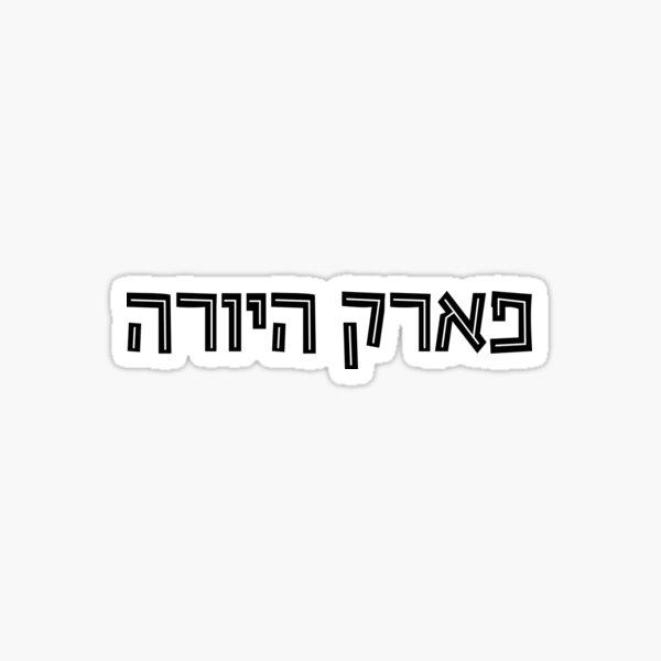 Jurassic Park Hebrew Logotype (Park Hayurah / פארק היורה) Sticker
