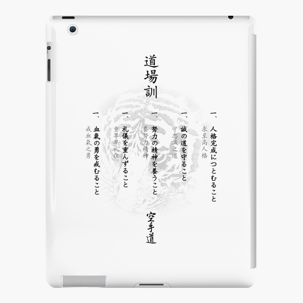 Dojo Kun Vertical iPad Case & Skin