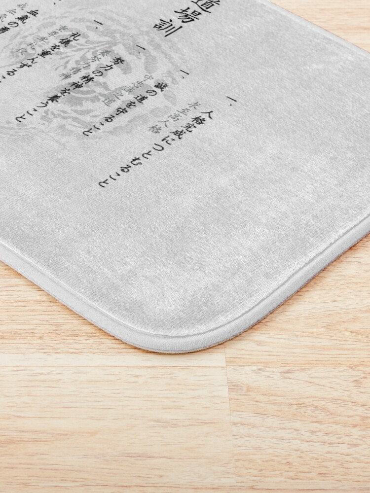 Alternate view of Dojo Kun Vertical Bath Mat