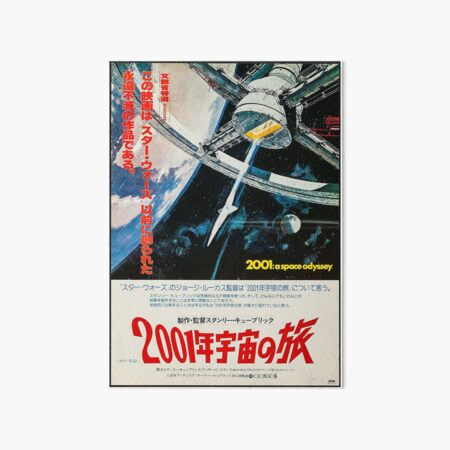 2001 Space Odyssey Japanese Poster T-Shirt Art Board Print