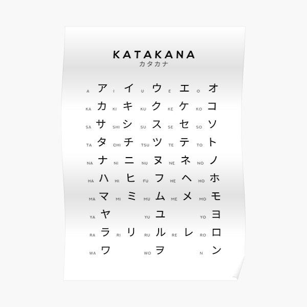 Katakana Chart - Japanese Alphabet Learning Chart - White Poster