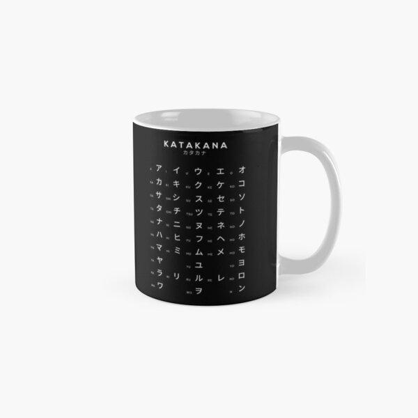 Katakana Chart - Japanese Alphabet Learning Chart - Black Classic Mug