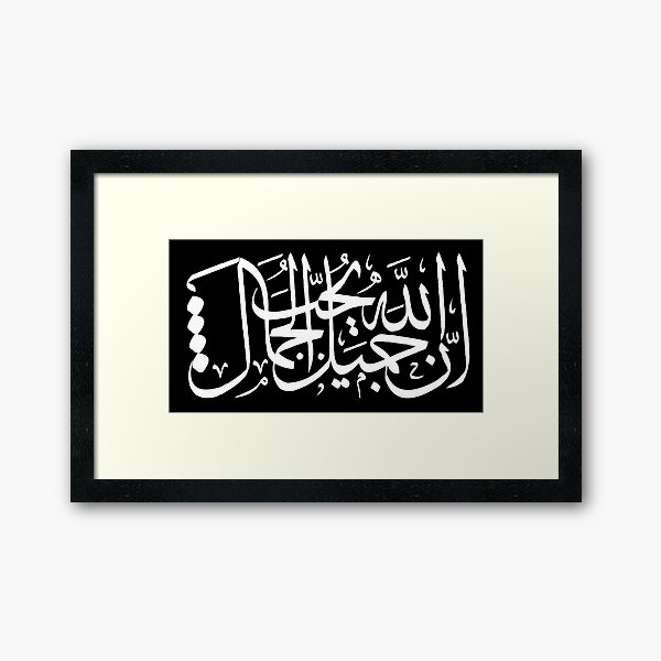 God Is Beautiful and He Loves Beauty (Arabic Calligraphy WHITE) Framed Art Print