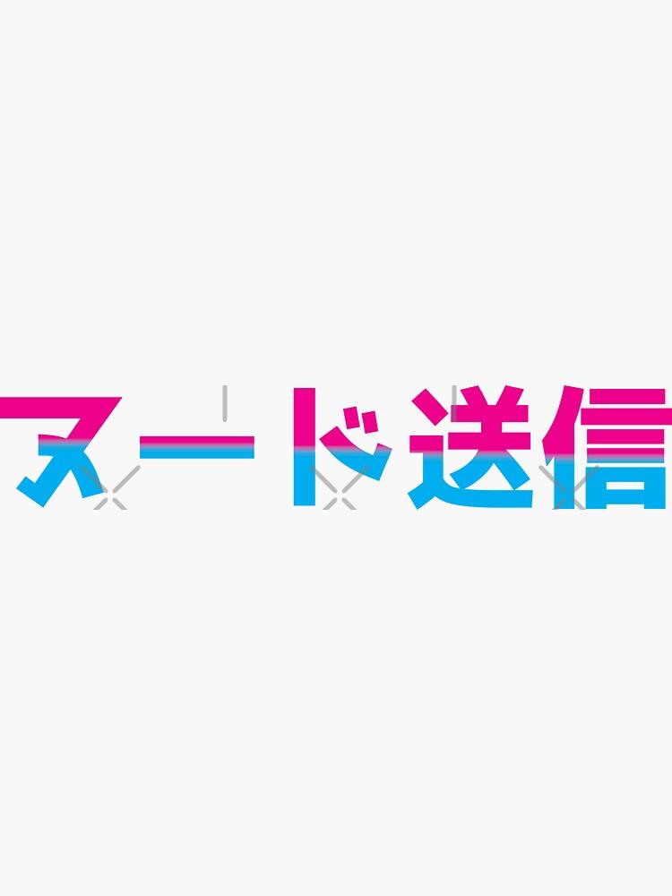 Send Nudes - Japanese - JDM - Pink Blend by JDMShop