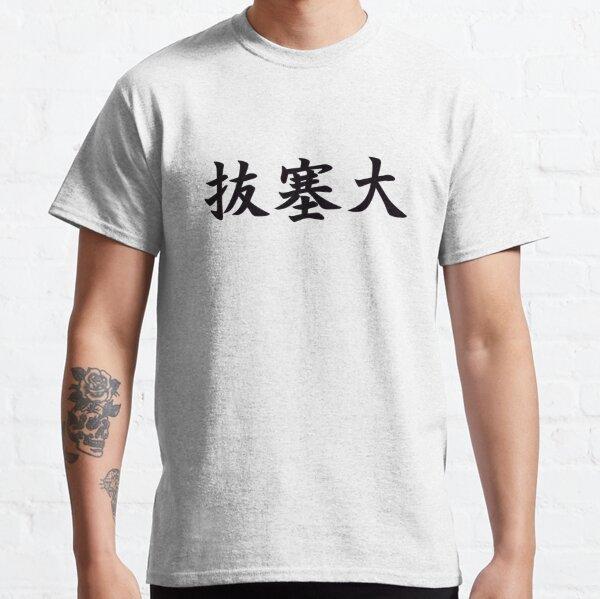 Bassai Dai (Shotokan Karate Kata) in Japanese Classic T-Shirt