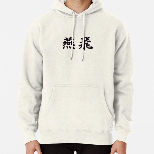 Empi (Shotokan Karate Kata) in Japanese Pullover Hoodie