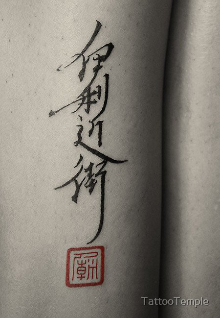 Tight Shu Fa by TattooTemple