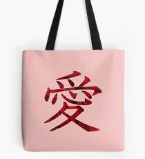 Love Kanji - Rose Tote Bag