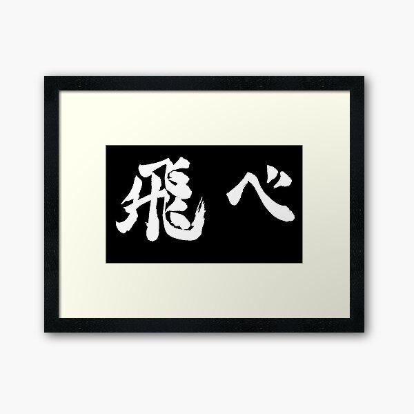 Fly (飛べ) - Haikyuu!! (White) Framed Art Print