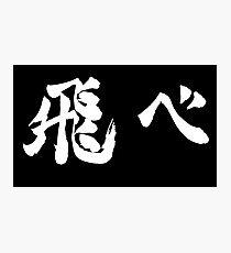 Fly (飛べ) - Haikyuu!! (White) Photographic Print