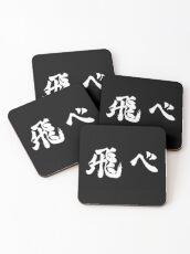 Fly (飛べ) - Haikyuu!! (White) Coasters