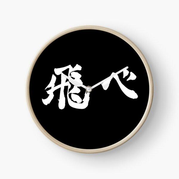Haruichi Furudate. Uhr