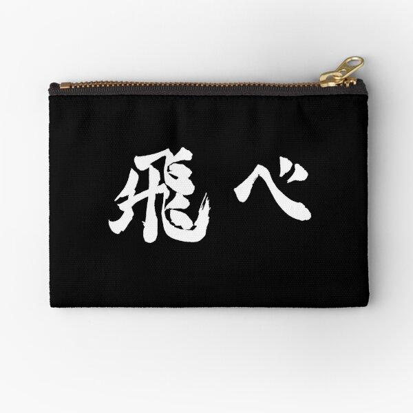 Fly (飛べ) - Haikyuu!! (White) Zipper Pouch